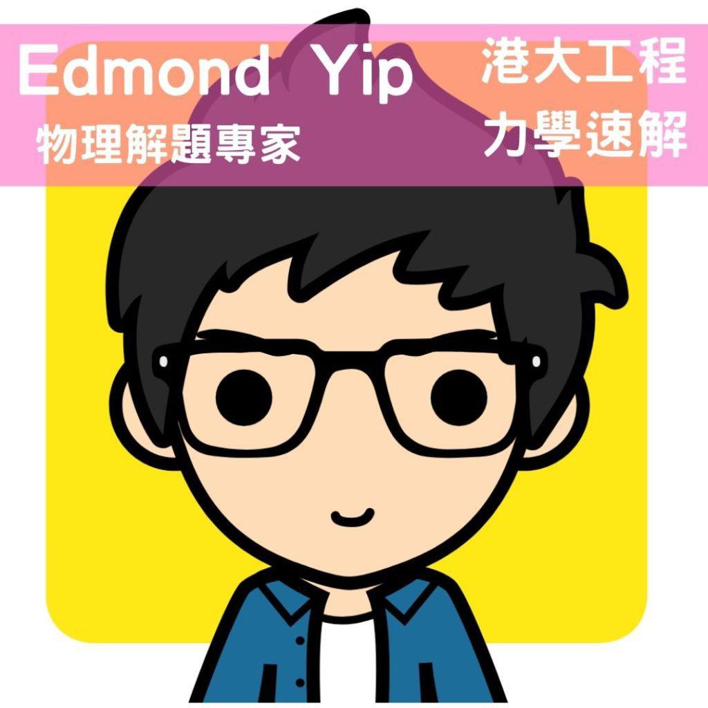 Edmond-補物理-補phy-補physics-物理補習-補物理-physics-補習-hkdse-dse-1024x1024